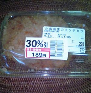 20060605kitajimamenchi.jpg