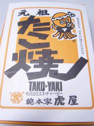20060608takoyaki01.jpg