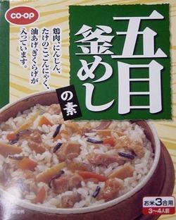 20061010coopgomoku.jpg