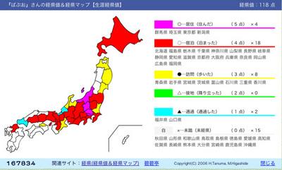 20061115keikenchi.jpg