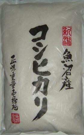 20061130koshihikari.jpg