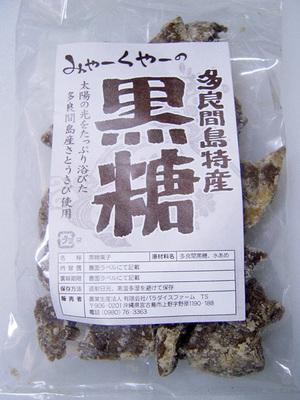 20070116taramajimakokutou.jpg