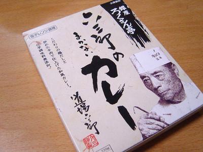 20070307c-rokusan01.jpg