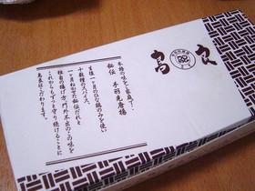 20070311toriyoshitebakara.jpg