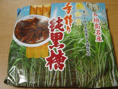 20070601ishigakikokutou.jpg