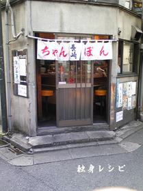 20080817n-nagasakichanpon.jpg