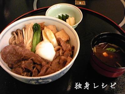 20081022sukiyakidon.jpg