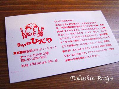 20081220od_hitsujiya01.jpg