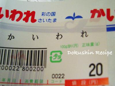 20090909kaiwareprice.jpg