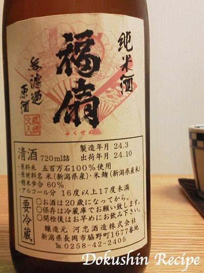 sake_20121111_fukusen.jpg