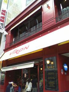 20070712viron.jpg