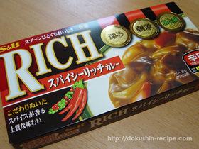 20070823c-spicyrich.jpg