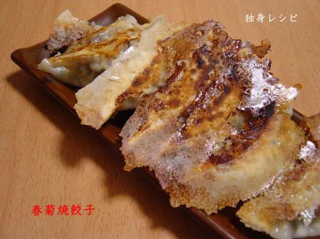 20071110ch_shungikuyaki.jpg