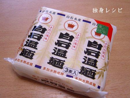 20080122n,shiraishionmen