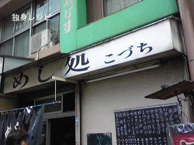 20080510koduchi01.jpg