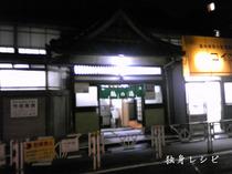 20080525tsurunoyu01.jpg
