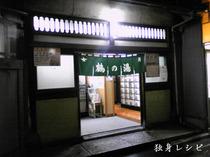20080525tsurunoyu02.jpg