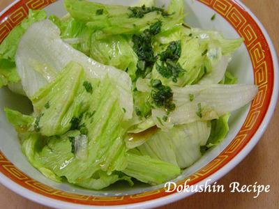 20080703sl-lettuceaoshiso.jpg