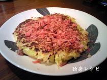 20080704sr-okonomi.jpg