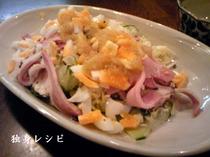 20080704sr-salada.jpg